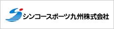 シンコースポーツ九州株式会社