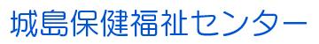 城島保健福祉センターサイトロゴ